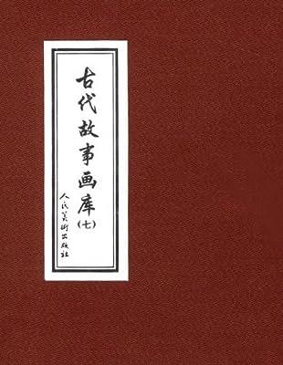古代故事画库7.pdf