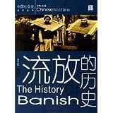流放的历史/中国社会史系列丛书