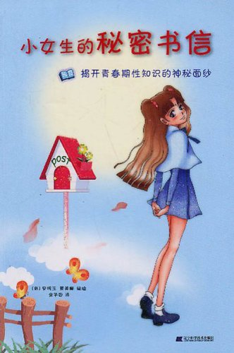 小女生的秘密书信:揭开青春期性知识的神秘面