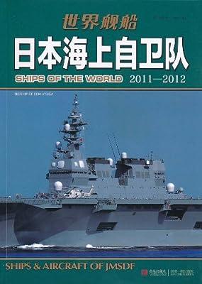 世界舰船:日本海上自卫队2011-2012.pdf