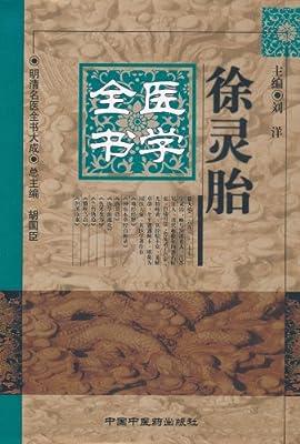 徐灵胎医学全书.pdf