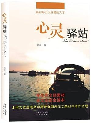 心灵驿站.pdf