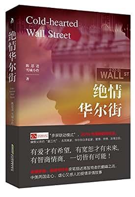 绝情华尔街.pdf