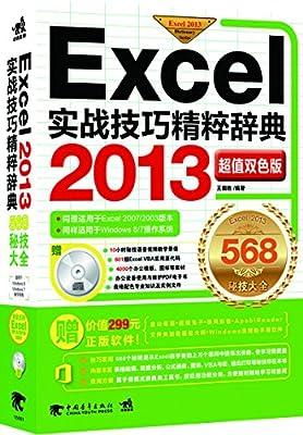 Excel 2013实战技巧精粹辞典.pdf