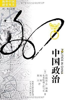 中国政治.pdf