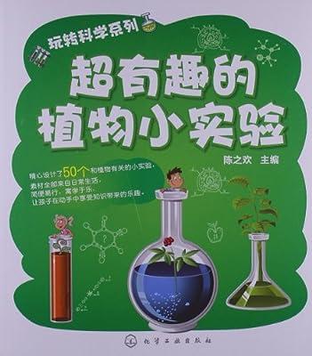 玩转科学系列:超有趣的植物小实验.pdf