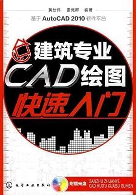 建筑专业CAD绘图快速入门.pdf