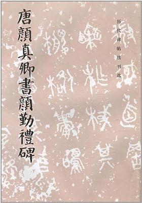 唐颜真卿书颜勤礼碑.pdf
