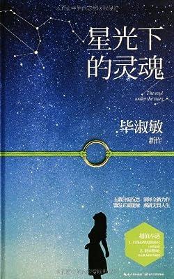 星光下的灵魂.pdf