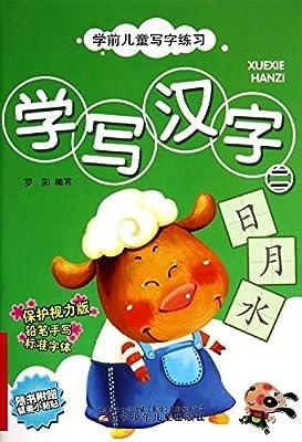 学写汉字/学前儿童写字练习:学前儿童写字练习.pdf