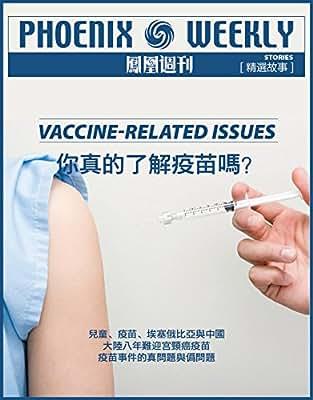 香港凤凰周刊精选故事:你真的了解疫苗吗?.pdf