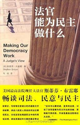 法官能为民主做什么.pdf