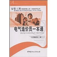 http://ec4.images-amazon.com/images/I/515ft4Pg92L._AA200_.jpg