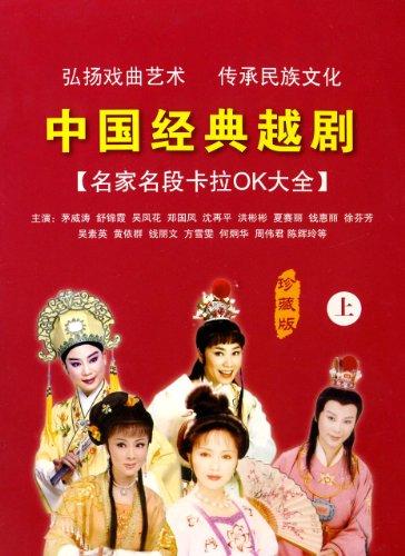 中国经典越剧名家名段卡拉OK大全 上 5VCD