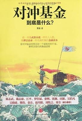 对冲基金到底是什么?: 杭州蓝狮子文化创意有限公司.pdf
