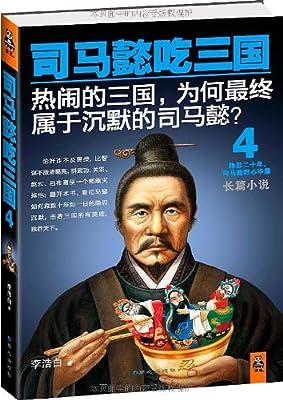 司马懿吃三国4.pdf