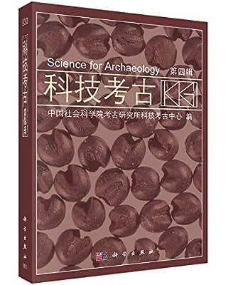 科技考古第四辑.pdf