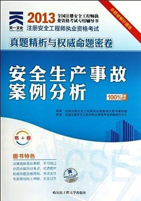 2013全国注册安全工程师执业资格考试专用辅导书:安全生产事故案例分析真题与权威命题密卷.pdf