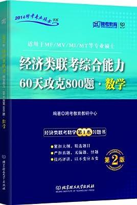 经济类联考综合能力•60天攻克800题:数学.pdf