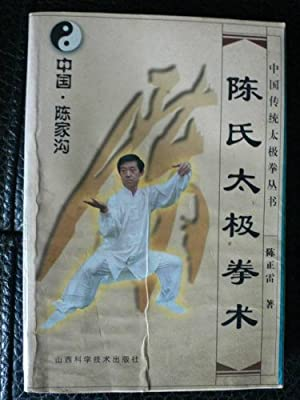 陈氏太极拳术.pdf