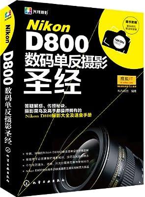 Nikon D800数码单反摄影圣经.pdf