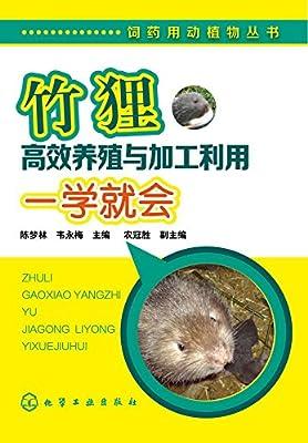 竹狸高效养殖与加工利用一学就会.pdf