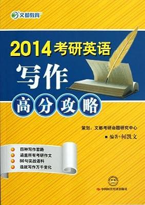文都教育•2014考研英语写作高分攻略.pdf