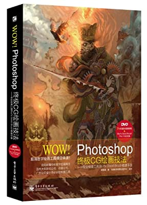 WOW!Photoshop终极CG绘画技法——专业绘画工具Blur's Good Brush极速手册.pdf