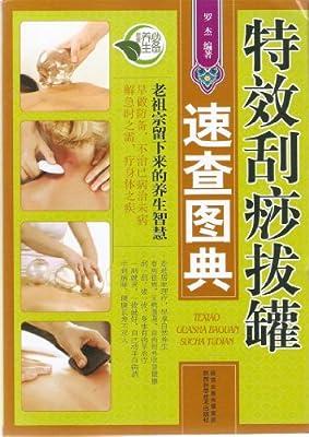 特效刮痧拔罐速查图典.pdf