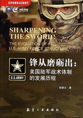 锋从磨砺出--美国陆军战术体制的发展历程.pdf