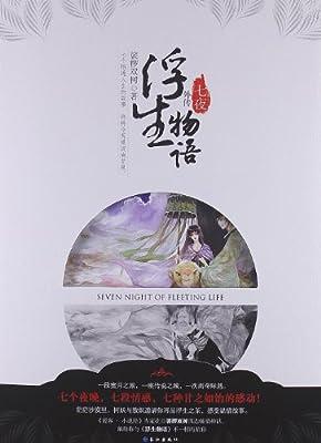 浮生物语外传:七夜.pdf