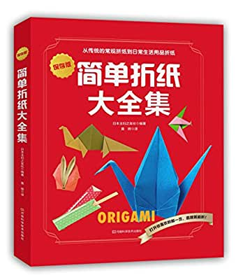简单折纸大全集.pdf