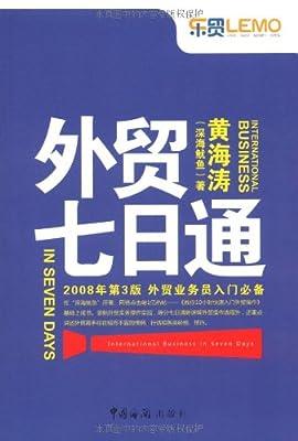 外贸七日通:外贸业务员入门必备.pdf