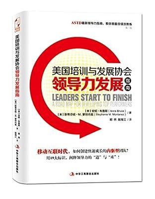 美国培训与发展协会领导力发展指南.pdf