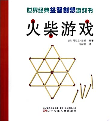 世界经典益智创想游戏书:火柴游戏.pdf