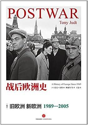战后欧洲史·卷四:旧欧洲·新欧洲.pdf