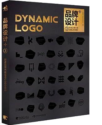 品牌设计+3:创造品牌力的动态LOGO设计.pdf
