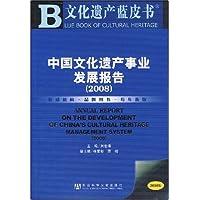 中国文化遗产事业发展报告2008