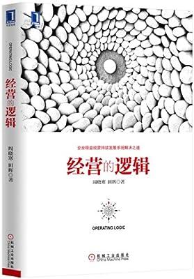 经营的逻辑.pdf