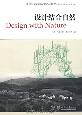 设计结合自然.pdf