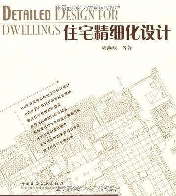 住宅精细化设计.pdf