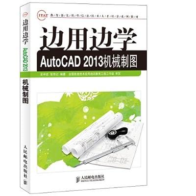 教育部实用型信息技术人才培养系列教材:边用边学AutoCAD机械制图.pdf