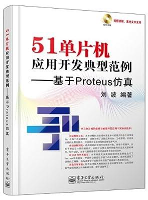 51单片机应用开发典型范例:基于Proteus仿真.pdf