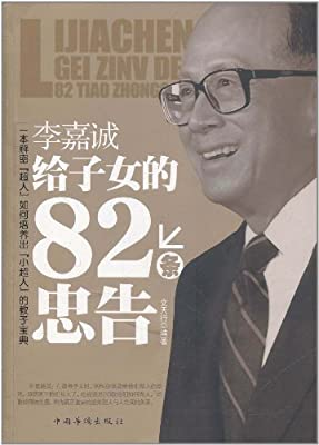 李嘉诚给子女的82条忠告.pdf