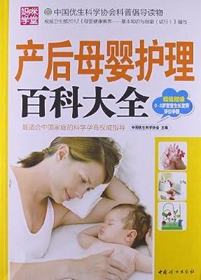 产后母婴护理百科大全.pdf