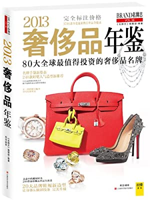 2013奢侈品年鉴.pdf