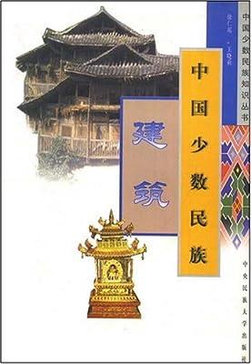 中国少数民族建筑