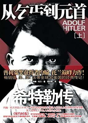 希特勒传:从乞丐到元首.pdf