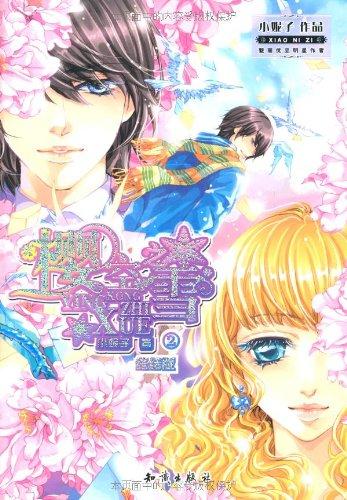 小妮子作品 樱空之雪2 终结版 图