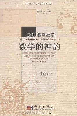 数学的神韵.pdf